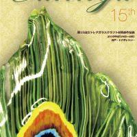 第15回カトレアガラスクラフト研究会作品展in神戸
