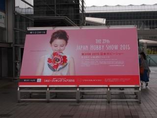 2015日本ホビーショー