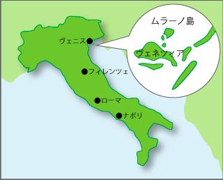 ベネチアンガラス・ムラーノ島