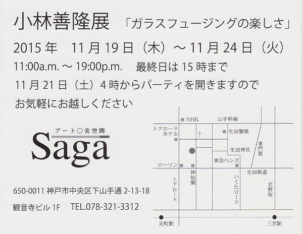 sagadm2